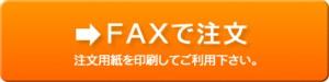 fax_bigbutton